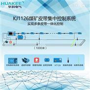 济南华科电气矿用皮带机自动化控制系统