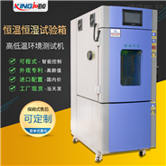 專業生產可程式恒溫恒濕環境老化試驗箱