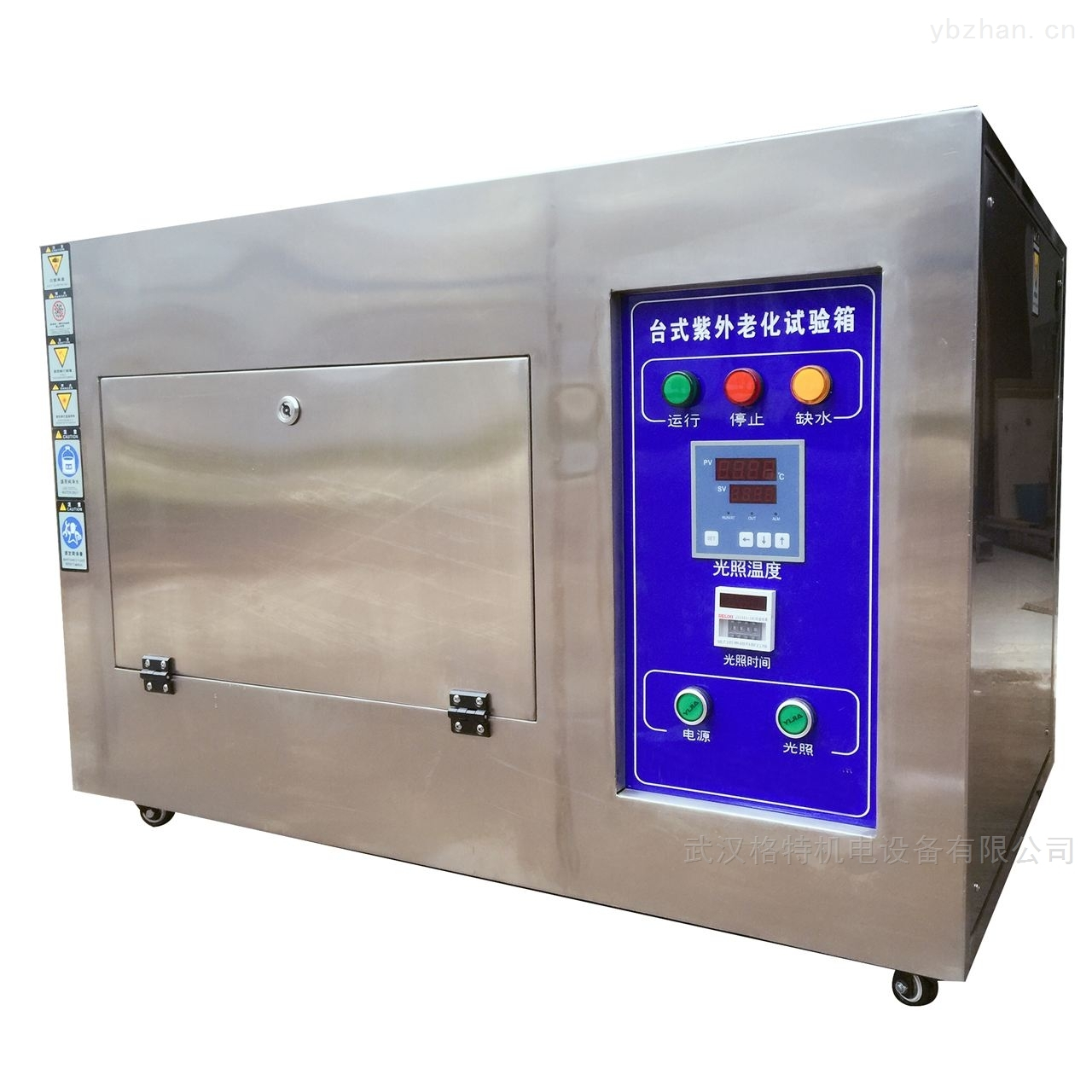 采购标准紫外老化试验箱