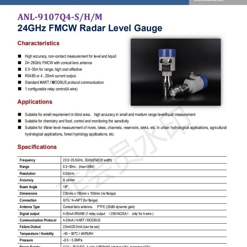 ANL-9107-水文雷达液位计RS485专用雷达水位计