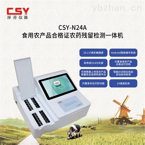 農貿市場專用便攜式農藥殘留測定儀
