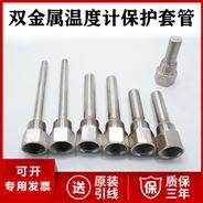 雙金屬溫度計保護套管廠家價格 304 316L