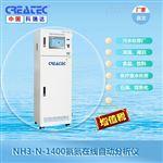 科瑞达CREATEC NH3-N-1400氨氮在线分析仪