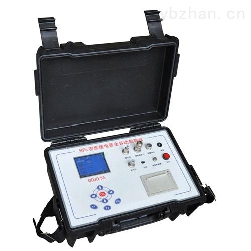 SF6气体密度校验仪/承试二级资质