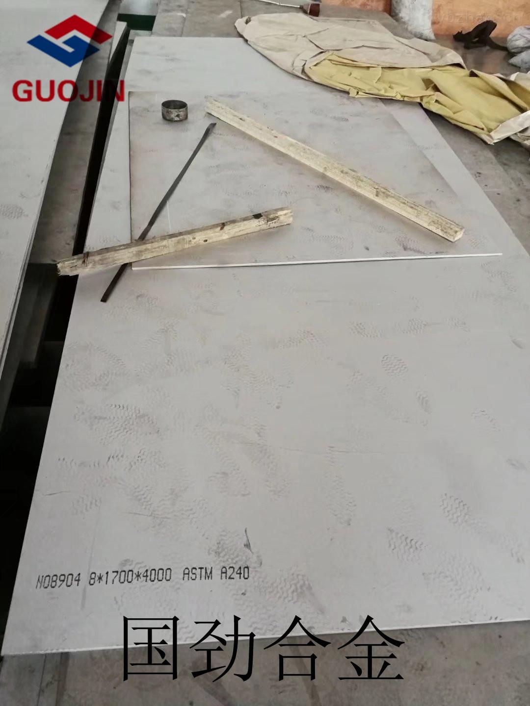 NO8020不锈钢板