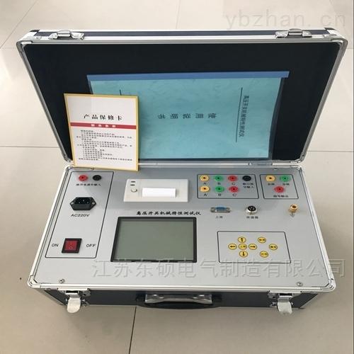 智能化断路器特性测试仪-三级承试资质办理