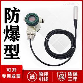 JC-2000-Y-FB防爆液位变送器厂家价格 液位传感器4-20mA