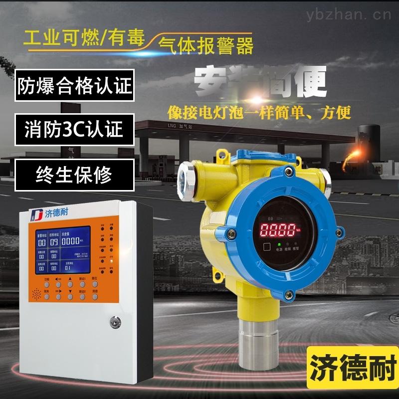 实验室稀释溶剂气体浓度报警器