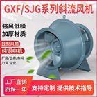 GXF-I-4AGXF斜流式通风机