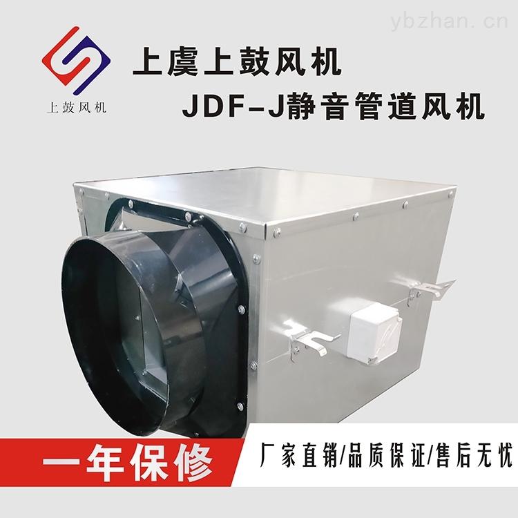 JDF-J-200-83 静音管道风机