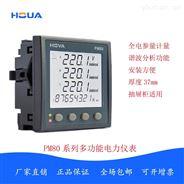 多功能諧波測量儀表 漢華廠家直銷