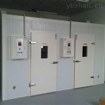 大型步入式試驗室老化房
