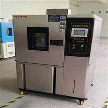 厂家直销GDW-150S 高低温定值试验箱