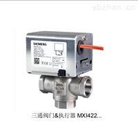 西门子MXI422.15电动三通控制阀