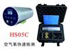 HS05C電離室測氡儀