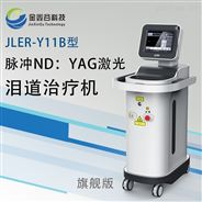 YAG激光淚道治療儀廠家價格多少錢