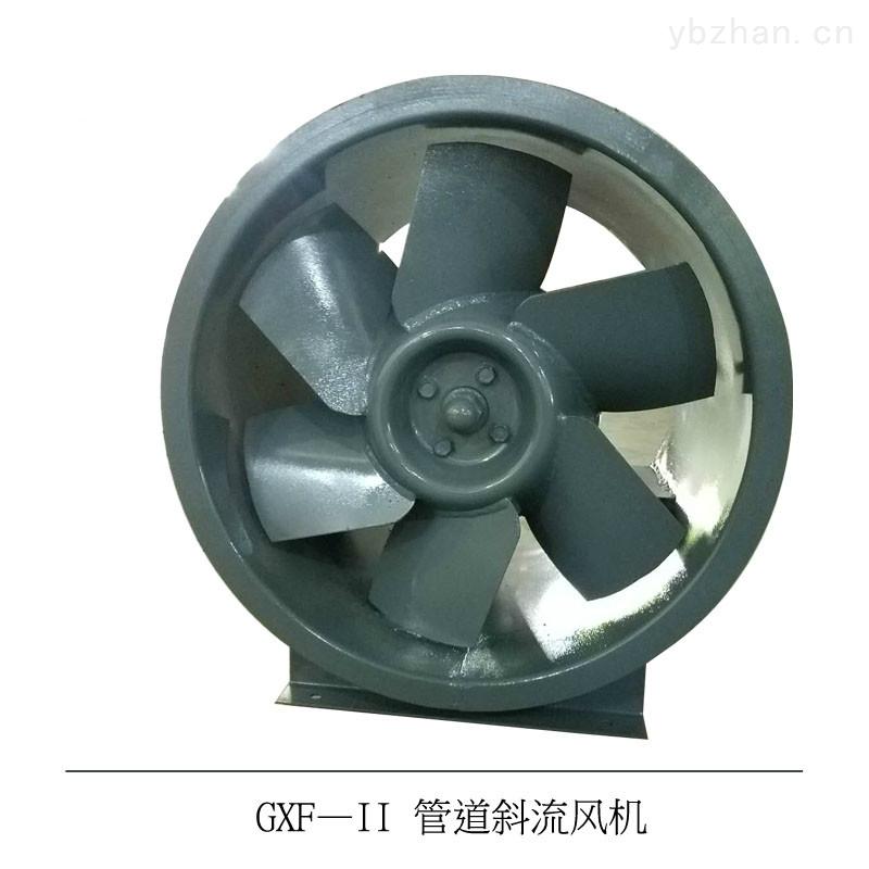 GXF-II-6.5B-3KW-380VGXF斜流风机可做防爆 厂矿体育馆管道加压
