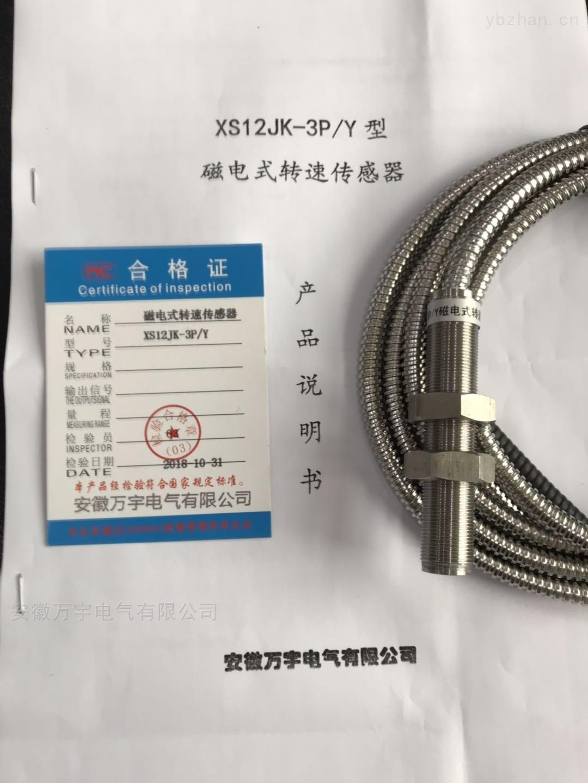 传感器安装螺钉
