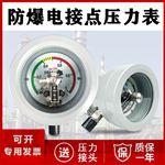 防爆电接点压力表厂家价格 型号真空CT6 BT6