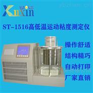 高低温运动粘度检测仪