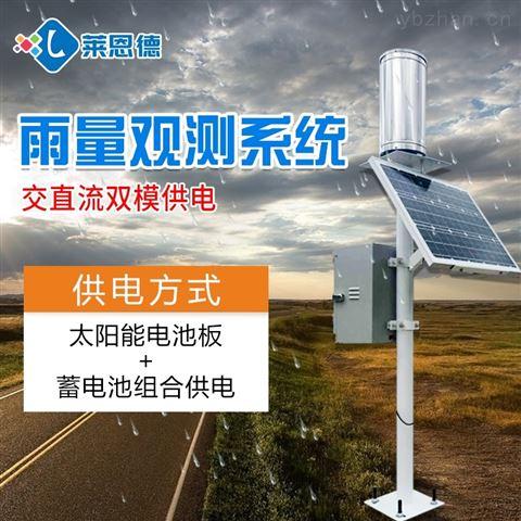 降雨量实时监测系统说明