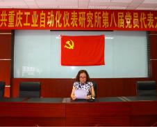 """重慶工業自動化儀表研究所""""兩委""""換屆順利完成"""