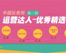 中国仪表网运营达人优秀精选第一期