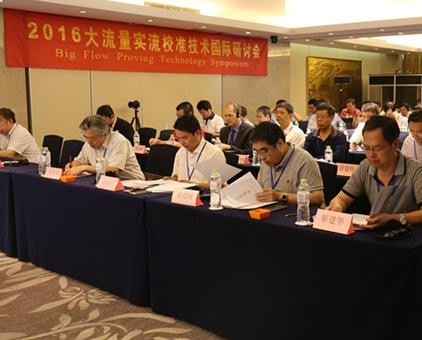 大流量实流校准技术国际研讨会在江苏南京召开