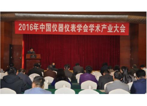 中国仪器仪表学会聚焦军民融合 召开学术产业大会