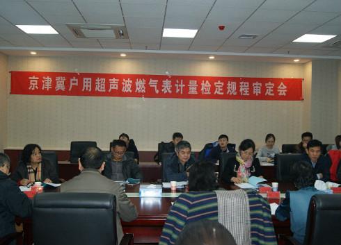 京津冀三地通用《户用超声波燃气表》规程即将发布