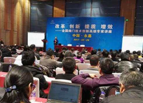 全国阀门技术创新研讨会召开 聚焦标准化发展