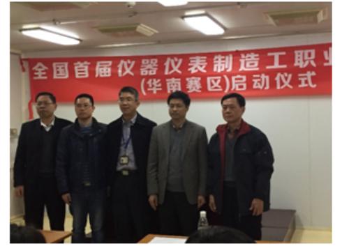 全国首届仪器仪表制造职业技能竞赛华南分区已启动