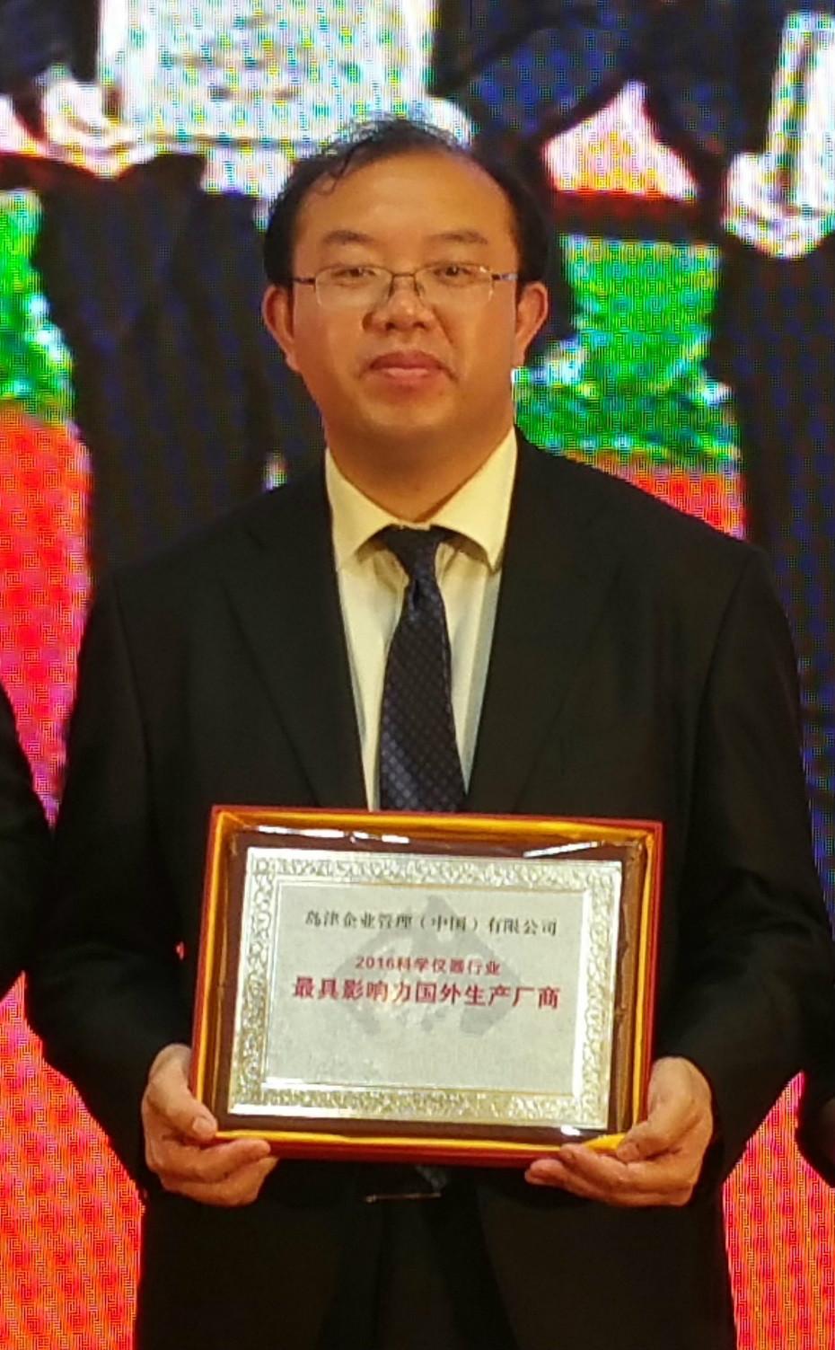 岛津荣获2016年度科学仪器行业优秀新产品奖