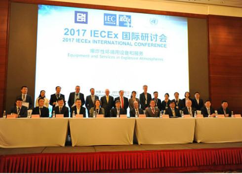 2017 IECEx国际研讨会在沪成功召开