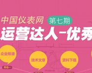 中国仪表网运营达人优秀精选第七期