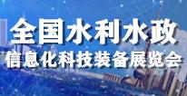 2020全国水利水政信息化科技装备展览�?/></a><span><a href=