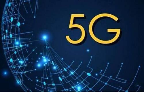 发改委:要加快推动5G等新型基础设施高质量发展