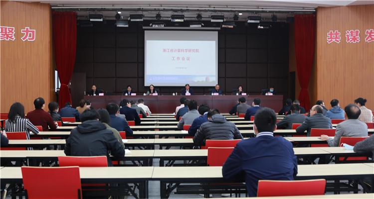 走創新轉型發展路 浙江省計量科學研究院召開工作會議
