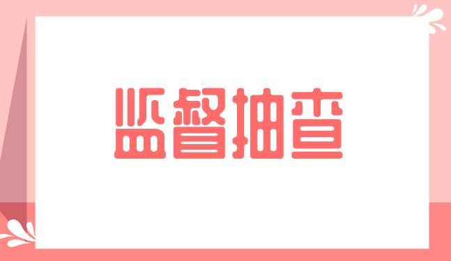江苏加强计量监督管理 强化计量服务保障