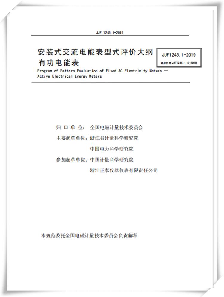 国家电能表型式评价大纲发布