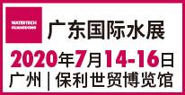 第五届广东国际水处理技术与设备展览会