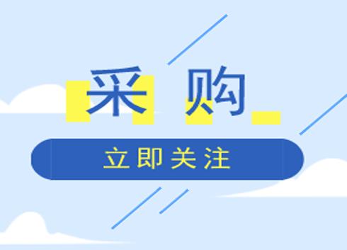 预算1600万元 江苏食品研究院采购离子色谱仪等设备