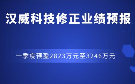 漢威科技修正業績預報:一季度預盈2823萬元至3246萬元