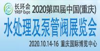 2020第四届中国(重庆)水处理及泵管阀展览会