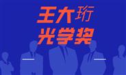 2019年第十六届王大珩光学奖揭晓:32人获奖