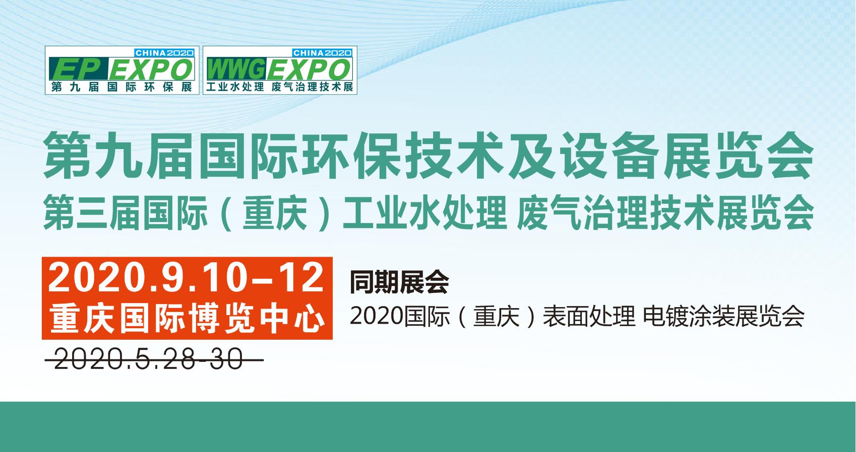 精彩續燃!2020重慶國際環保展暨工業水處理廢氣治理技術展與您重慶相聚!
