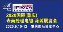 2020重庆�Q�国际)表面处理、电镀、涂装展览会