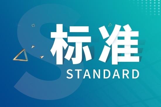 656項行業標準批準發布 多項與儀器儀表行業相關