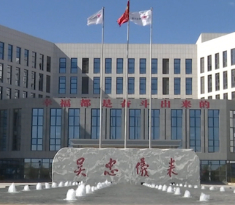 吴忠仪表1.47亿元集中采购上下游配套设备