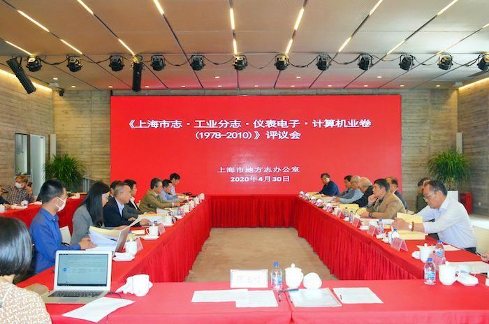 《儀表電子-計算機業卷》專家評議會在上海儀電召開
